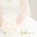 Sukiのテーマ/タイロン