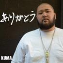 ありがとう/KUMA