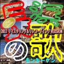 長浜の歌 (Re-Recorded / Remastered Version)/monkey-ken
