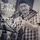 エキストラたちの咆哮/池田敬二