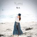 ねぇ/Yumi