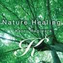 Nature Healing/萩原 薫