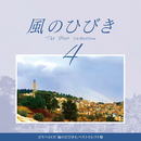 風のひびき The Best Selection 4/Various Artists