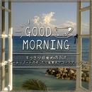 すっきり目覚めのBGM~ビーチリゾートのゆったり&贅沢アコースティック/Various Artists
