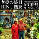 老婆の終日 (feat. MC 松島 & PACHI-YELLOW)/RIN a.k.a 貫井りらん & 磯友