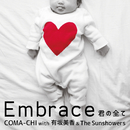 Embrace ~君の全て~ (feat. 有坂美香&The sunshowers)/COMA-CHI