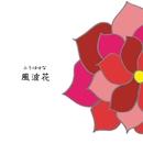 風波花/カワミツサヤカ