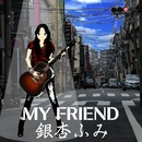 MY FRIEND (feat. VY1V4)/銀杏ふみ