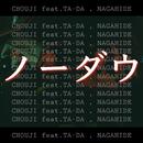 ノーダウ (feat. TA-DA & NAGAHIDE)/CHOUJI