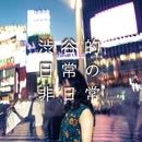 渋谷的日常の非日常/いつみ