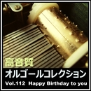 Happy Birthday to you (オルゴールバージョン)/高音質オルゴールコレクション