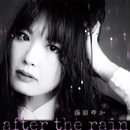 after the rain/藤原 ゆか