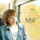 約束/Mii