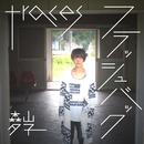 フラッシュバック / traces/森山夕子