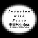 平和的侵略/宇宙外生命体