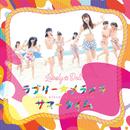ラブリー☆メラメラサマータイム(初回盤)/愛乙女☆DOLL