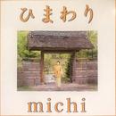 ひまわり 鯨道サウンドトラック/鯨道 michi