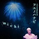 フユノハナビ/鯨道 michi