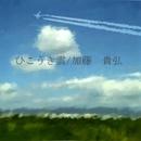 ひこうき雲/加藤貴弘