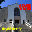 祝福/Bright Beauty