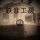 鉄道走行音 鉄音工房②/鉄道走行音 鉄音工房