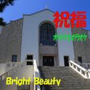 祝福(カラオケ)/Bright Beauty