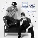星空/DiaL-07