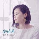 NAMIDA/佐野碧
