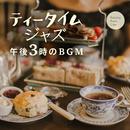 ティータイムジャズ~午後3時のBGM~/Relaxing Piano Crew