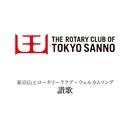 東京山王ロータリークラブ・ウェルカムソング 讃歌/橋本 聖子