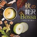 秋の贅沢Bossa ~ 芳醇な音の戯れ ~/Relaxing Piano Crew