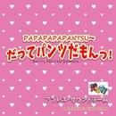 PAPAPAPAPANTSU~だってパンツだもんっ! (feat. 高野真由子)/アブレス サウンドチーム