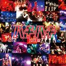 「ハチハチ」LIVE!!<通常盤>/大阪☆春夏秋冬