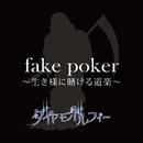 fakepoker ~生き様に賭ける道楽~/ダイヤモンドルフィー