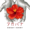 アカバナ/BOGEY KENNY