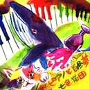 ピアノと白昼夢/七色猫団