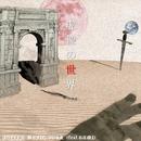 虚像の世界 (feat. GUMI)/JOYA