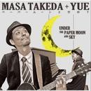 ペーパームーンと空の下/マサ・タケダ & YUE