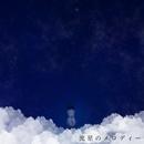 流星のメロディー/カンナミユート
