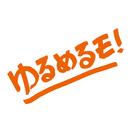 New Escape Underground!/ゆるめるモ!