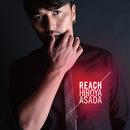 REACH/浅田博也
