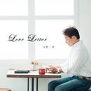 Love Letter/高野二郎