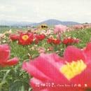 花畑行き。/近藤薫