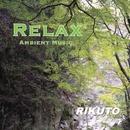 RELAX/RIKUTO