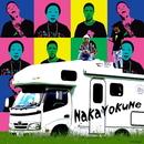 NaKaYoKuNe (feat. CHUCKY)/R'kuma