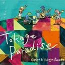 Tokage Paradise/Gecko&Tokage Parade
