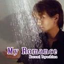 My Romance/Kazumi Toyoshima
