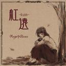 紅遠 -kuon-/Ange†Roses