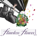 Flawless Flower/自由落下