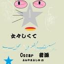 女々しくて(IWAKI.Ver)/Oscar音源